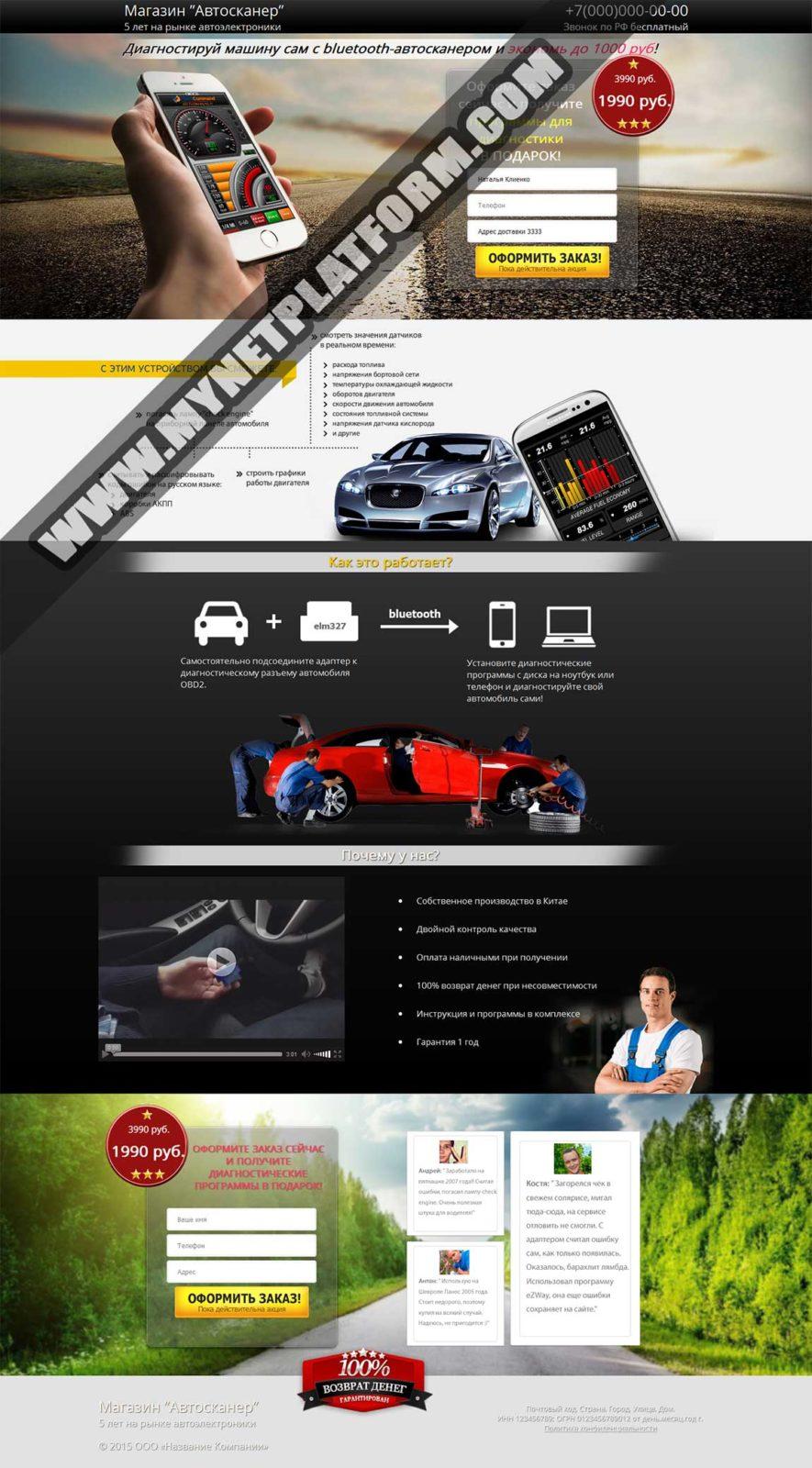 Скриншот лендинга Bluetooth-автосканер для диагностики автомобиля 001
